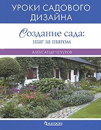Чечуров А.В. - Создание сада: шаг за шагом (УСД) обложка книги