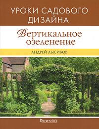 Вертикальное озеленение (УСД) ( Лысиков А.Б.  )