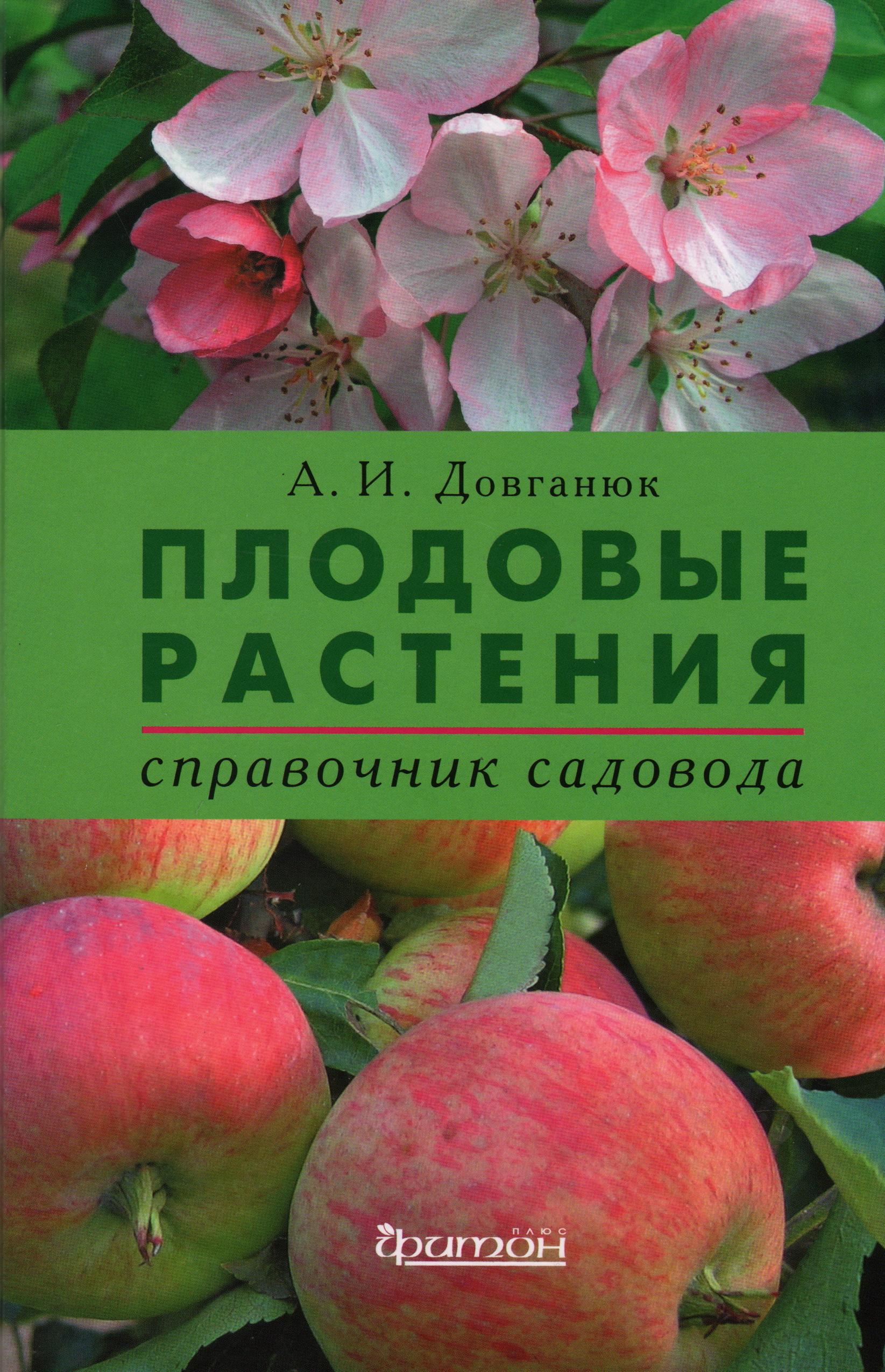 Плодовые растения. ( Довганюк А.И.  )