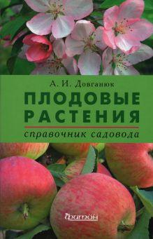 Довганюк А.И. - Плодовые растения. обложка книги