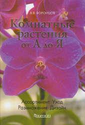 Воронцов В.В. - Комнатные растения от А до Я обложка книги