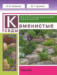 Каменистые сады. Иллюстрированный практикум. ( Улейская, Л.И., Кучкина М.Г.  )