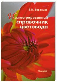 Воронцов В.В. - Иллюстрированный справочник цветовода. обложка книги