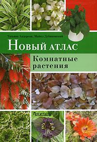 Андерсон Т.; Дубиновский М. - Новый Атлас-определитель Комнатных растений обложка книги