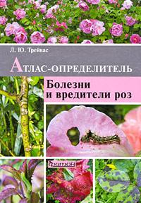 Трейвас Л.Ю. - Атлас-определитель болезни и вредители Роз. обложка книги