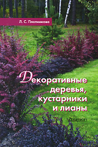Декоративные деревья, кустарники и лианы.