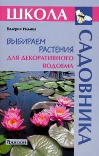 Выбираем растения для декоративного водоема (Школа Садовника) Ильина В.В.