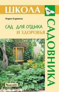 Землякова Е. - Сад для отдыха и здоровья (Школа Садовника) обложка книги