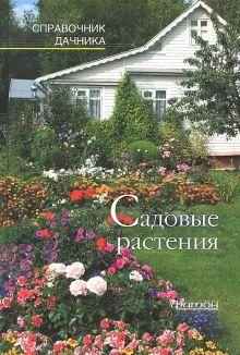 сборник - Садовые растения. Справочник дачника. обложка книги