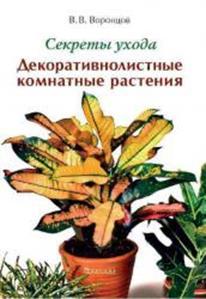 Воронцов В.В. - Секреты ухода. Декоративнолистные комнатные растения обложка книги