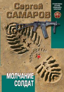 Самаров С.В. - Молчание солдат обложка книги