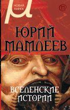 Мамлеев Ю.В. - Вселенские истории' обложка книги