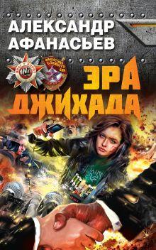 Обложка Эра джихада Александр Афанасьев