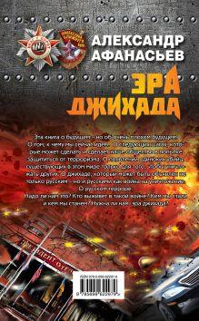 Обложка сзади Эра джихада Александр Афанасьев