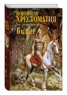 - Новейшая хрестоматия по литературе: 6 класс. 3-е изд., испр.. обложка книги