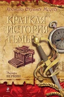 Веркин Э. - Краткая история тьмы обложка книги