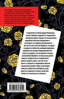 Обложка сзади Обреченный жених Ольга Баскова