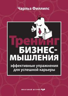 Филлипс Ч. - Тренинг бизнес-мышления обложка книги