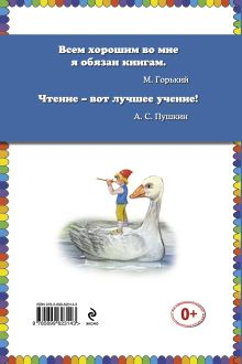 Обложка сзади Путешествие Нильса с дикими гусями (ст. изд.) Сельма Лагерлёф