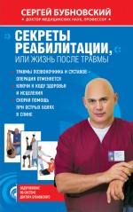 Секреты реабилитации, или Жизнь после травмы Бубновский С.М.
