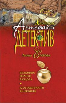 Егорова А. - Ведьмино яблоко раздора. Драгоценности Жозефины обложка книги