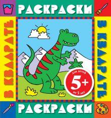 - 5+ Динозавр. Раскраски с цветными образцами обложка книги