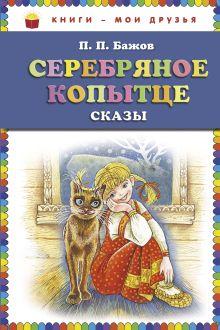 Обложка Серебряное копытце: сказы (ст. изд.) П.П. Бажов