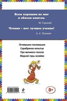 Обложка сзади Серебряное копытце: сказы (ст. изд.) П.П. Бажов