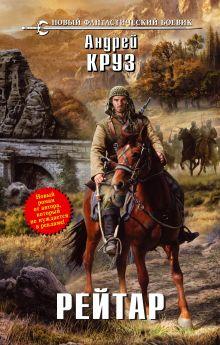 Рейтар обложка книги