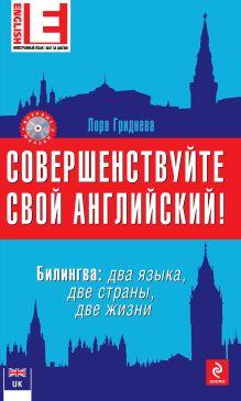 Гриднева Л. - Совершенствуйте свой английский! Билингва: два языка, две страны, две жизни (+CD) обложка книги