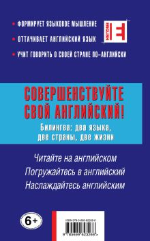 Обложка сзади Совершенствуйте свой английский! Билингва: два языка, две страны, две жизни (+CD) Лора Гриднева