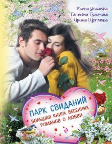 Парк свиданий. Большая книга весенних романов о любви обложка книги