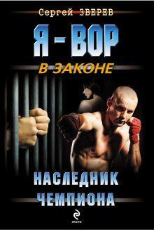 Зверев С.И. - Наследник чемпиона обложка книги
