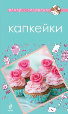 - Капкейки обложка книги