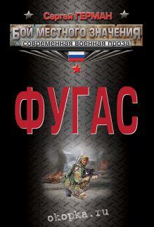 Герман С. - Фугас обложка книги
