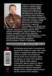 Обложка сзади Фугас Сергей Герман