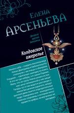 Арсеньева Е. - Колдовское ожерелье. Чаровница для мужа обложка книги