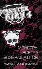 Харрисон Л. - Школа монстров. Монстры всегда возвращаются!' обложка книги