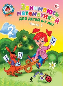 Сорокина Т.В. - Занимаюсь математикой: для детей 6-7 лет. В 2 ч. Ч. 1. обложка книги