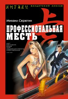 Серегин М.Г. - Профессиональная месть обложка книги