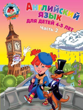 Английский язык: для детей 4-5 лет. Ч. 2. 2-е изд., испр. и перераб. Крижановская Т.В., Бедич Е.В.