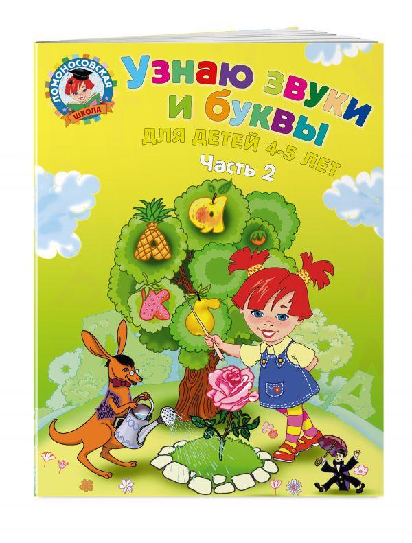 Узнаю звуки и буквы: для детей 4-5 лет. Ч. 2. 2-е изд., испр. и перераб. Пятак С.В.