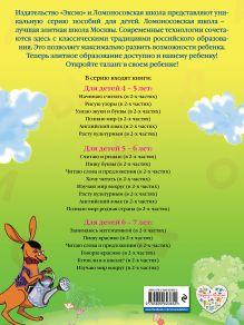 Обложка сзади Узнаю звуки и буквы: для детей 4-5 лет. Ч. 2. 2-е изд., испр. и перераб. С. В. Пятак