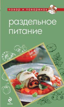 - Раздельное питание обложка книги