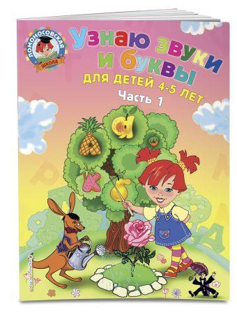 Узнаю звуки и буквы: для детей 4-5 лет. Ч. 1. 2-е изд., испр. и перераб. Пятак С.В.
