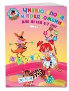 Читаю слова и предложения: для детей 6-7 лет. Ч. 1. 2-е изд., испр. и перераб.