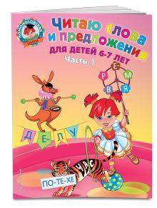 Пятак С.В. - Читаю слова и предложения: для детей 6-7 лет. Ч. 1. 2-е изд., испр. и перераб. обложка книги