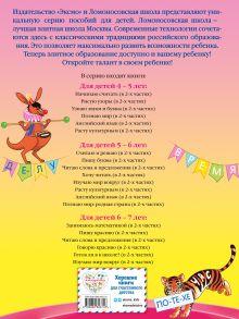 Обложка сзади Читаю слова и предложения: для детей 6-7 лет. Ч. 1. 2-е изд., испр. и перераб. Пятак С.В.