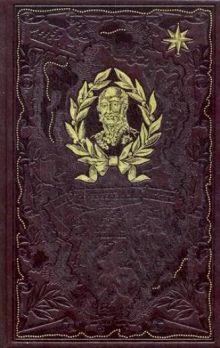 Барклай-де-Толли М.Б. - Изображения военных действий 1812 г обложка книги