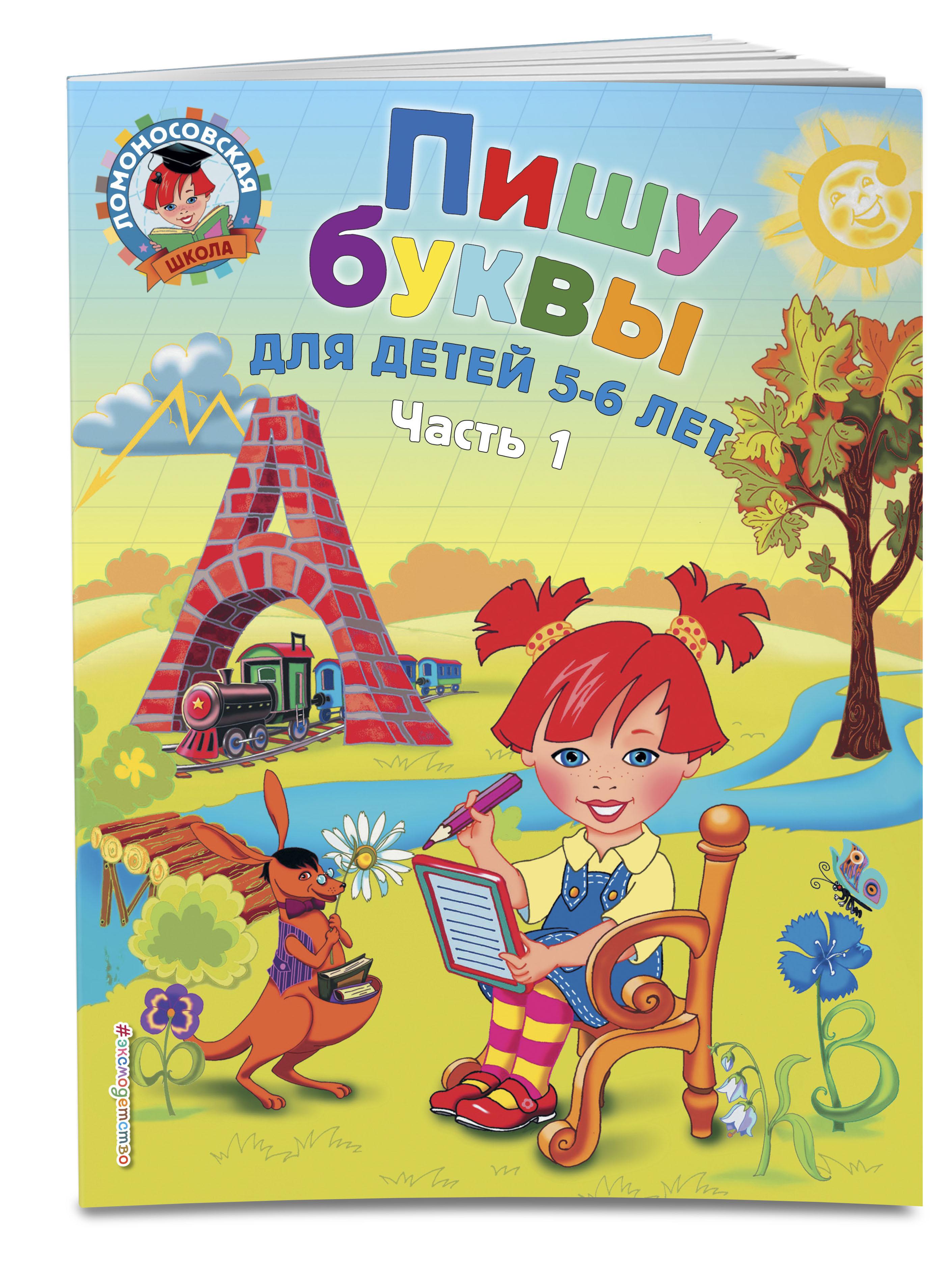 Пишу буквы: для детей 5-6 лет. Ч. 1. 2-е изд., испр. и перераб.